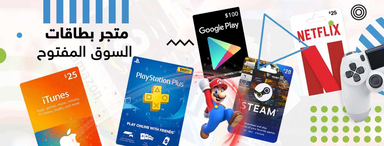 Gift Card Shop OpenSooq