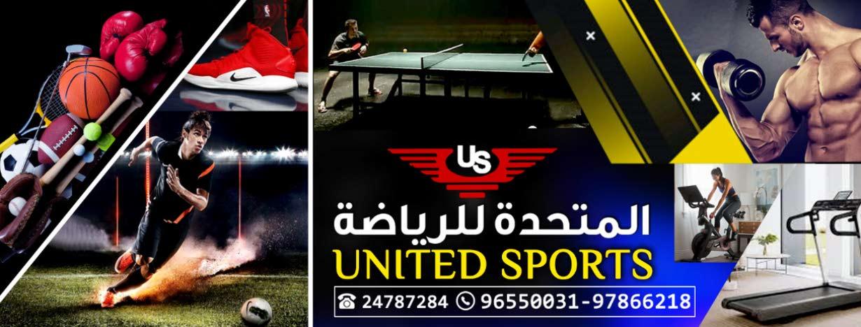 المتحدة للرياضة  - United Sports