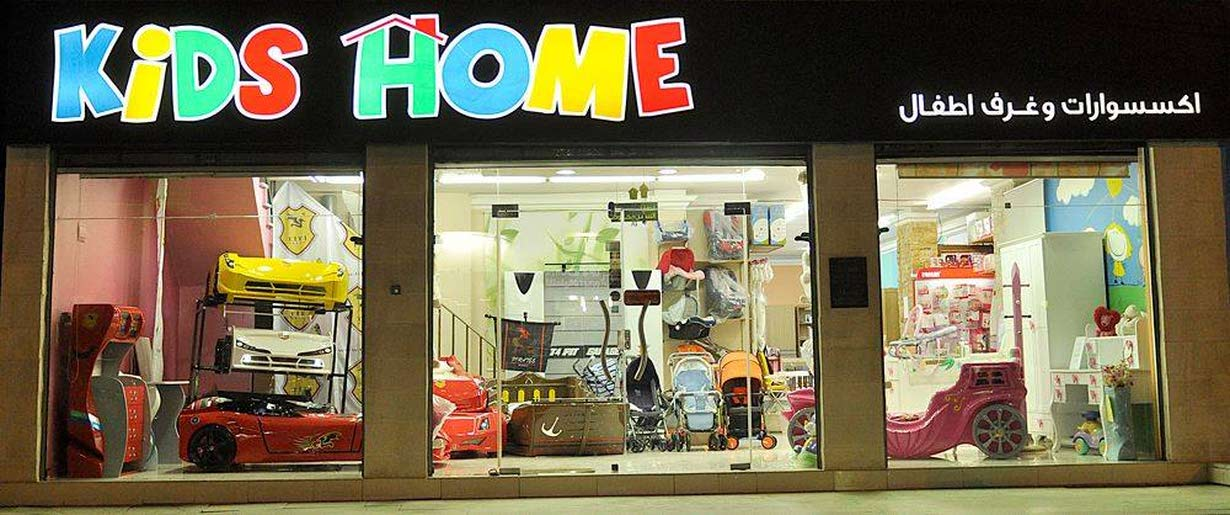 كدز هوم Kids Home