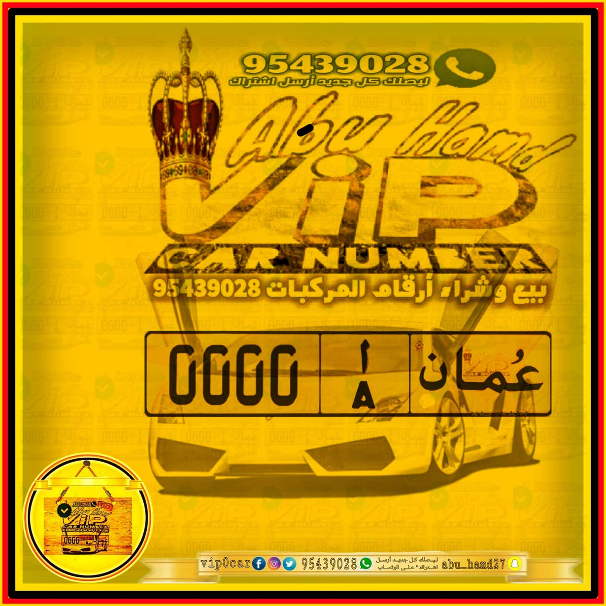 ابو حمد البريكي لأرقام السيارات