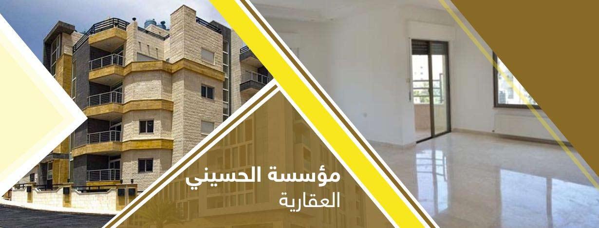 مؤسسة الحسيني العقارية