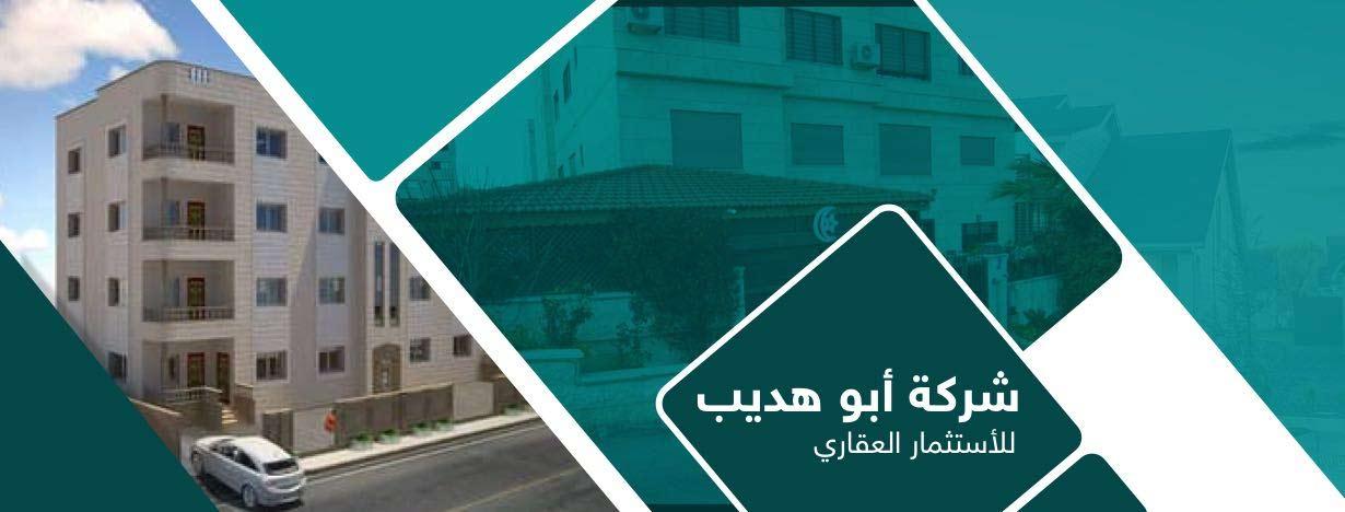 شركة أبو هديب للأستثمار العقاري