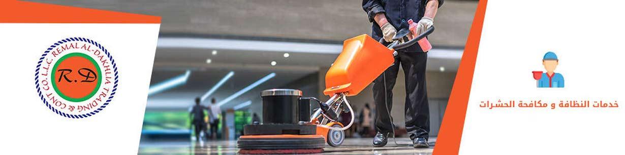 رمال الداخلية لخدمات التنظيف