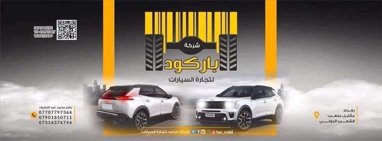 شركة باركود لتجارة السيارات