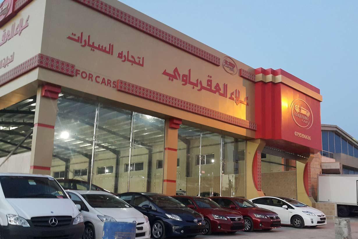 معرض علاء العقرباوي لتجاره السيارات