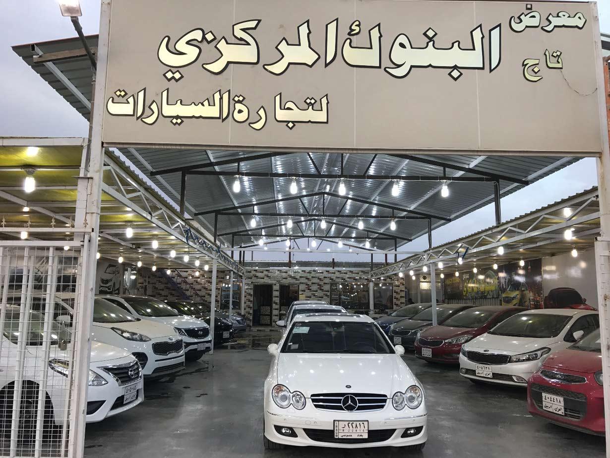 شركة ألق تاج البنوك لتجارة السيارات