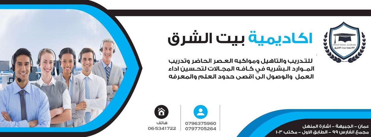 اكاديمية بيت الشرق للاستشارات والتدريب