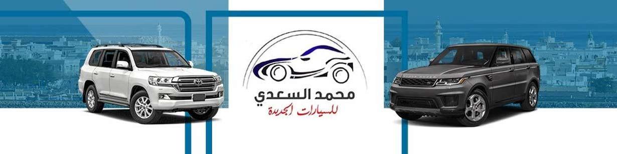 معرض محمد السعدي للسيارات الجديدة