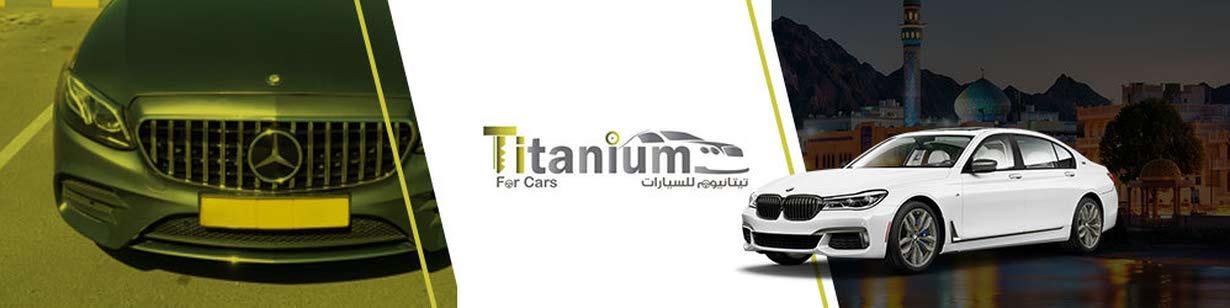 معرض تيتانيوم للسيارات