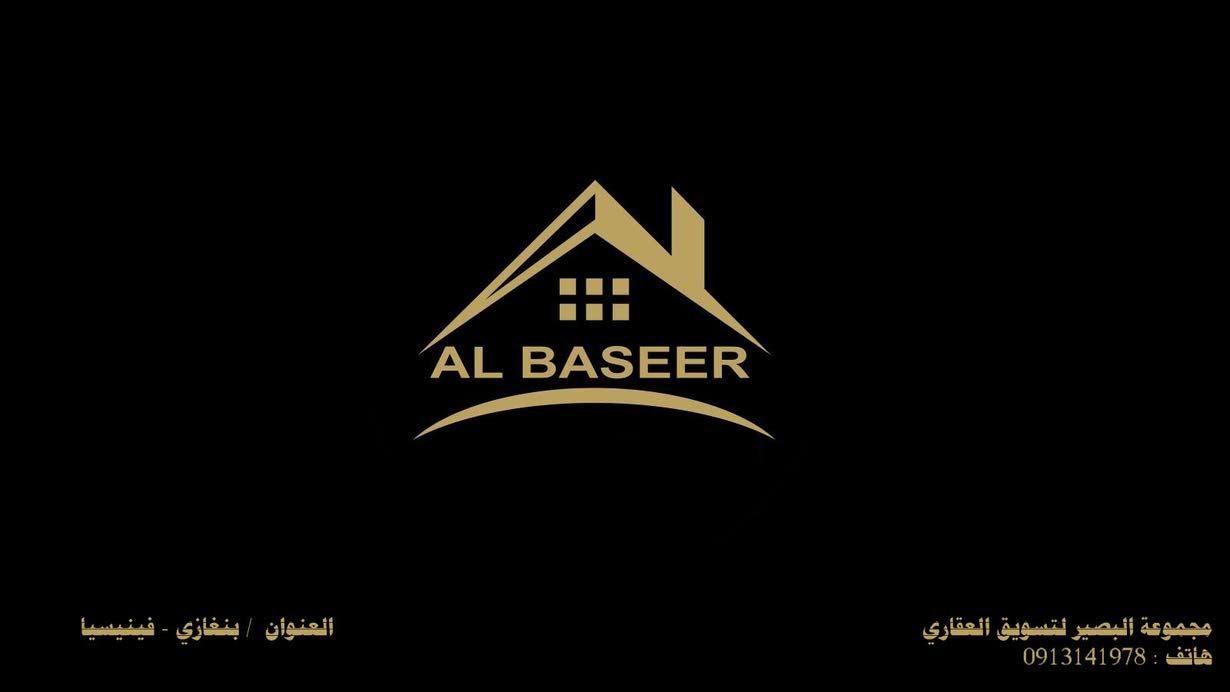 مجموعة البصير - elbaseer group 2