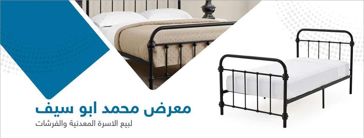 معرض محمد ابو سيف لبيع الاسرة و الفرشات