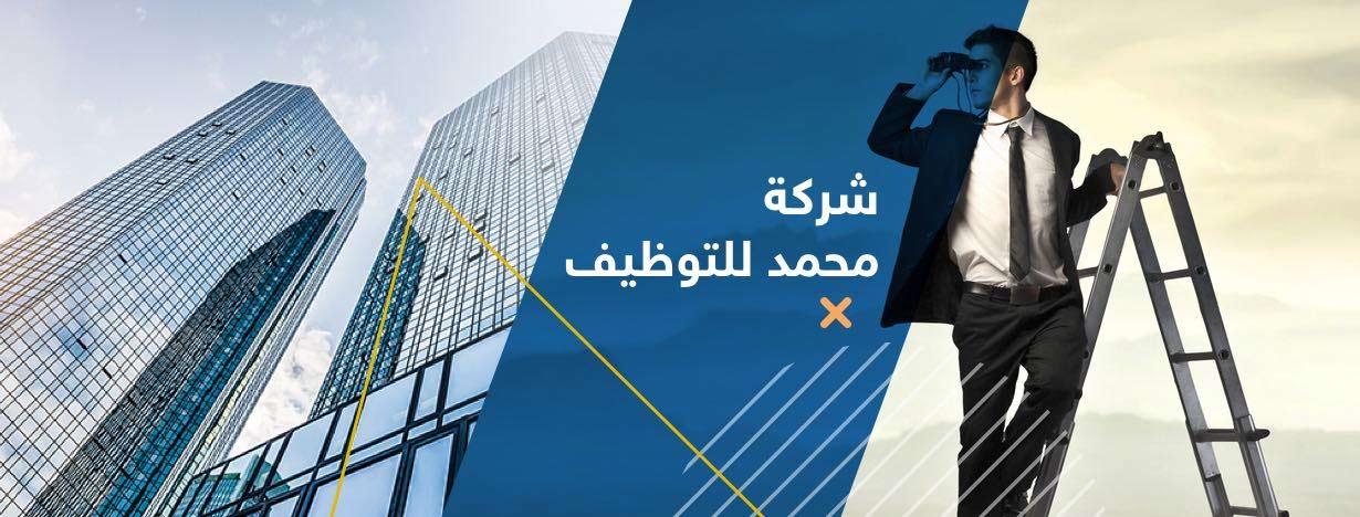 شركة محمد للتوظيف