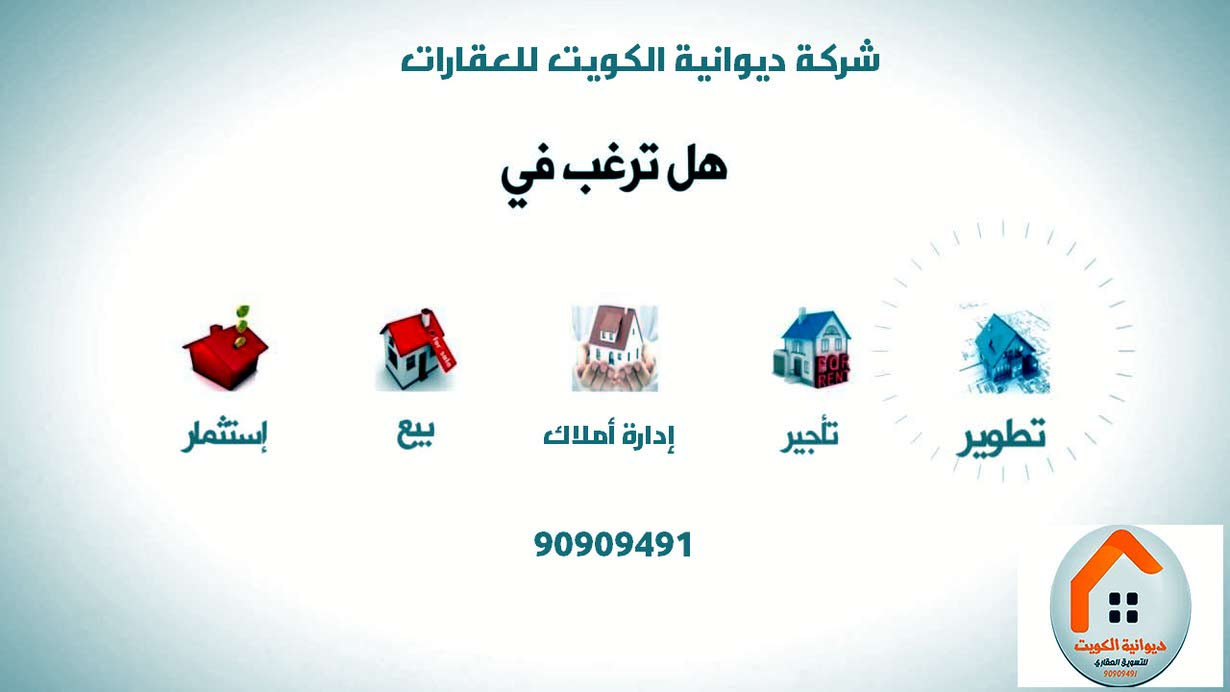 ديوانية الكويت للعقارات