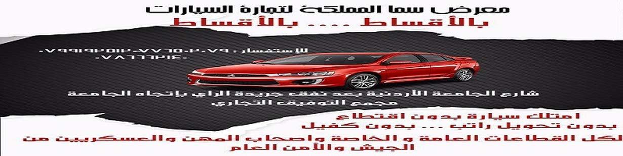 معرض سما المملكة لتجارة السيارات