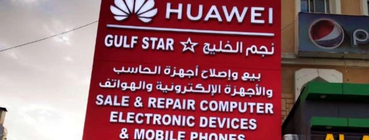 نجم الخليج للهواتف والتابات والاب توبات