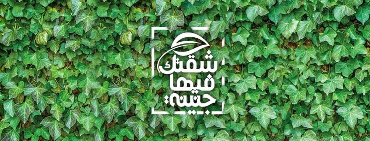 الرياض مصر للتطوير العقاري