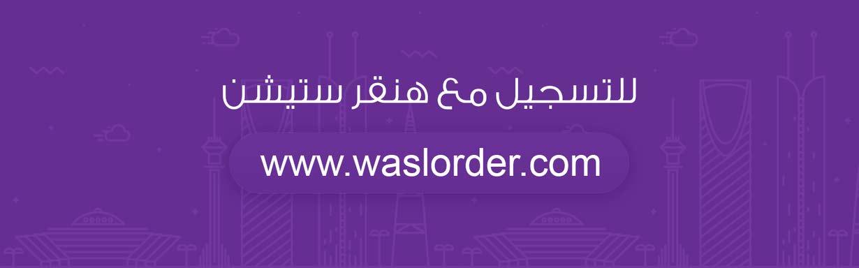 وصل اوردر | WaslOrder