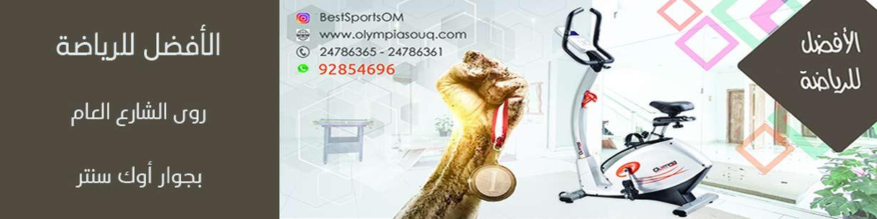 الأفضل للرياضة | Best Sport