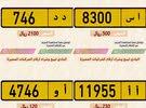 ارقام مميزة البيع 746 / 8300 / 4746 / 11955