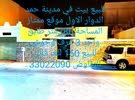 للبيع بيت في مدينة حمد الدوار الاول