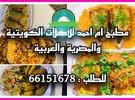مطبخ ام احمد للاكلات الكويتية والعربية