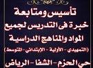 معلمة ومعلم للتدريس خصوصى بحى الحزم - الشفا - الرياض