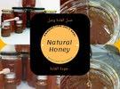 عسل الكينا عسل غابات الجبال التونسية عسل الزعتر