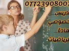 تدريس خصوصي / دروس خصوصية / رياضيات