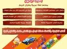 معلم لغة عربية ومحفظ قرآن