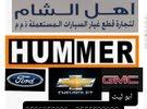 اهل الشام لقطع غيار السيارات HUMMER H2 H3 CHEVROLET GMC FORD