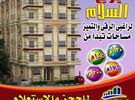 شقة لقطة في المعراج العلوي تطل علي علي الدائرى علي شارع كورنيش المعراج 105 م للبيع