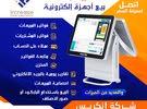 برنامج كاشير لمحلات بيع اجهزة كهربائية