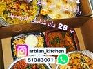 المطبخ العربي للاكلات الكويتيه والبوفيهات والزواره