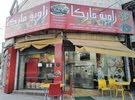 مطعم للبيع بموقع مميز بماركا الشماليه