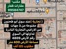 للبيع أرض ( تجارية ) عند سوق أبو طحنون  مساحة 400 متر