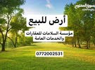قطعة أرض في منطقة الدرعيات - أراضي الكرك سعر مغري