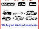 نشتري جميع انواع السيارات المعطلة السكراب زايد عن الحاجة