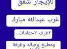للإيجار شقه غرب عبدالله مبارك
