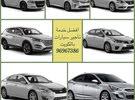 عرض تأجير سيارات شهريCar for rent daily monthly