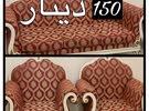جلسة بحرينية