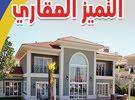 منزل طابقين مفصولات بمنطقة عين زارة 5شوارع للبيع