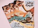 كتاب محمد عبده اغاني في بحر الأماني