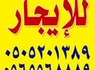 » للايجار لاصحاب المعامل مجموعة(5) محلات ملاصقه تجاريه بحي الدار البيضاء