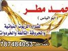 احمد ابو الياس لشراء الزيوت النباتية