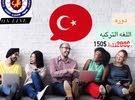 معهد تعليم لغات