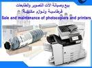 آلات تصوير وأحبار