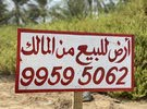 ارض للبيع في سور ال حديد