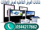 شاشات تفاعليه اعلانية Interactive screens 0544217662