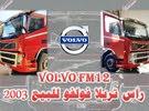 راس تريلا فولفو 2003 للبيع VOLVO FM
