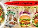 افران ومعجنات وفلافل العربي